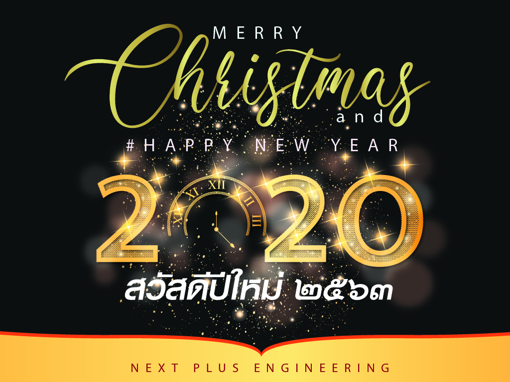 happy-new-year-2020-nextplus