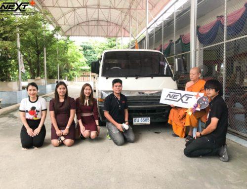 บริษัท เน็กซ์พลัส เอ็นจิเนียริ่ง จำกัด ได้ถวายรถตู้ 1 คัน ให้วัดโคกจ้าหล่า เพื่อใช้ในกิจของวัด
