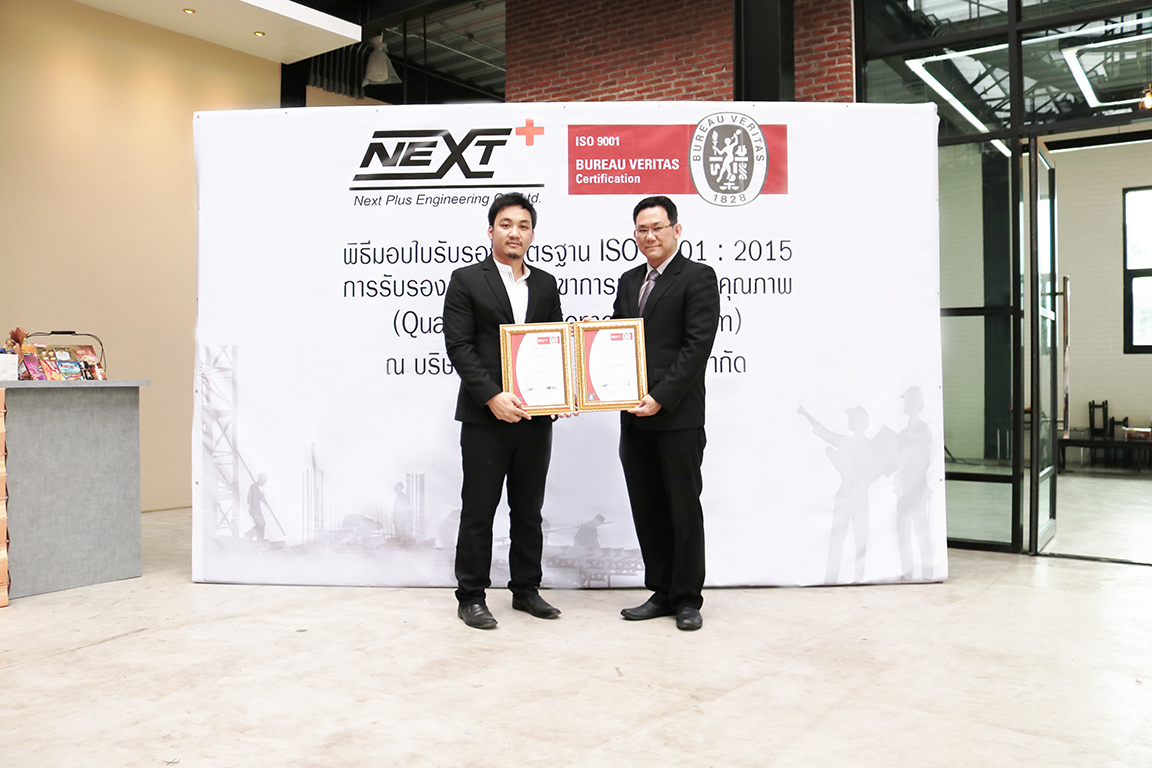 Next Plus Engineering ISO 9001