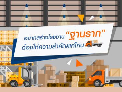 ฐานรากโรงงาน คลังสินค้า - บริษัทรับเหมาสร้างคลังสินค้า โรงงาน