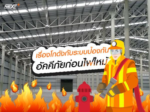 คุยกับสถาปนิค - แผนป้องกันและระงับอัคคีภัย ในโรงงาน และ คลังสินค้า