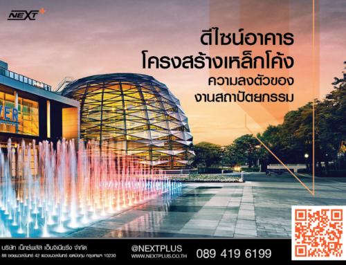งานดีไซน์อาคารโครงสร้างเหล็กโค้ง ความลงตัวของงานสถาปัตยกรรม
