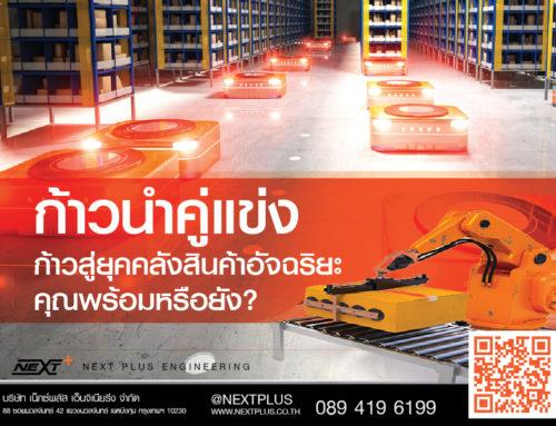 ก้าวนำคู่แข่ง ก้าวสู่ยุคคลังสินค้าอัจฉริยะ Automate Warehouse คุณพร้อมหรือยัง?