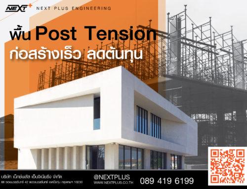 พื้น Post Tension ก่อสร้างเร็ว ลดต้นทุน
