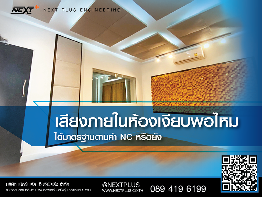 The sound inside the room is quiet enough Is it compliant with NC - Next Plus Engineering-022-02