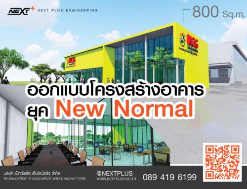 การออกแบบโครงสร้างอาคารในยุค New Normal
