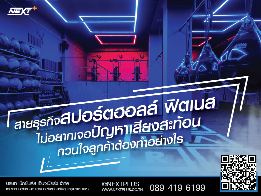 Acoustic-Problem Sports Hall Fitness- Next Plus-02