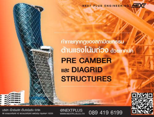ท้าทายทุกกฏของสถาปัตยกรรม ต้านแรงโน้มถ่วง  ด้วยเทคนิค Pre-camber และ Diagrid structures