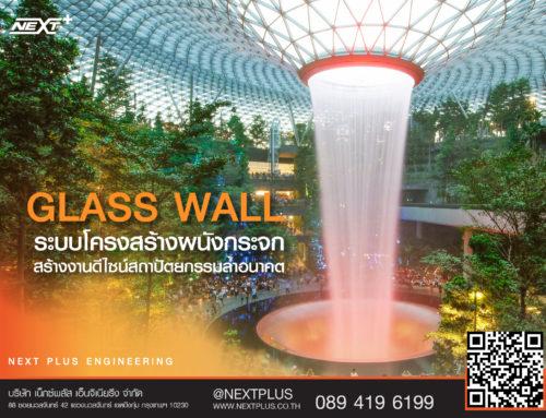 Glass Wall ระบบโครงสร้างผนังกระจก  สร้างงานดีไซน์สถาปัตยกรรมล้ำอนาคต[:]
