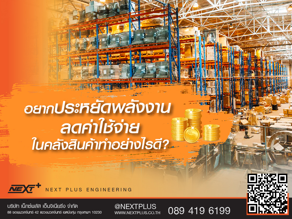 Save energy Cost reduction In warehouse-Next Plus-01-01