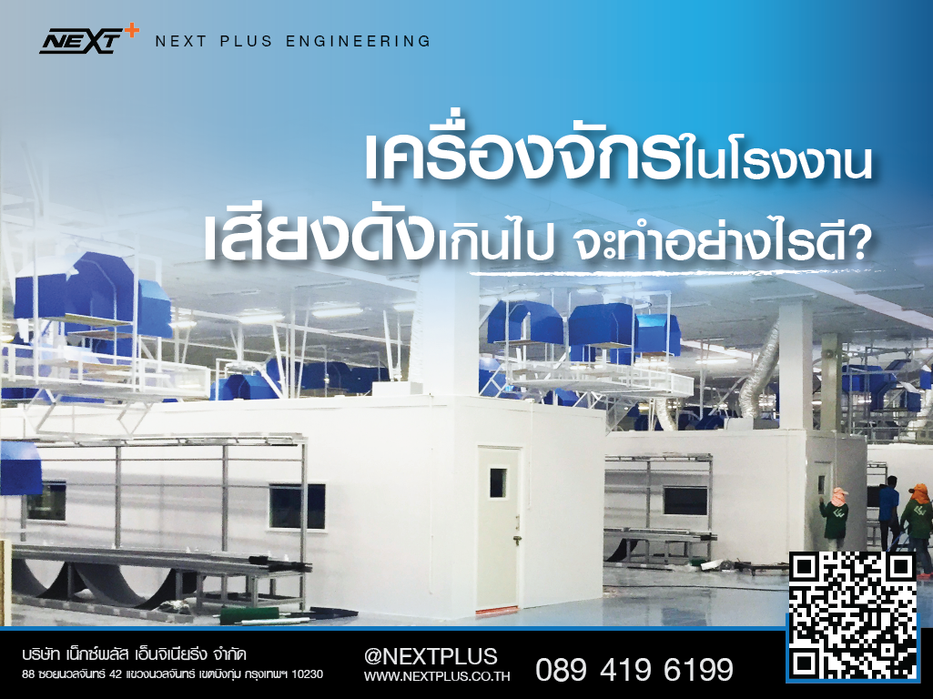 Soundproof machinery - Next Plus-02-02