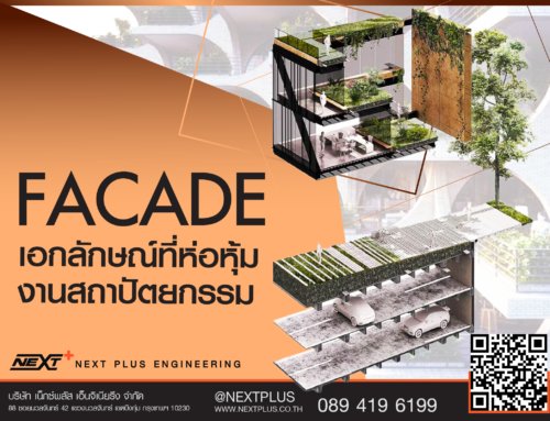 Facade เอกลักษณ์ที่ห่อหุ้มงานสถาปัตยกรรม