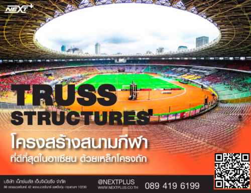 โครงสร้างสนามกีฬาที่ดีที่สุดในอาเซียน ด้วยเหล็กโครงถัก  (Truss structures)