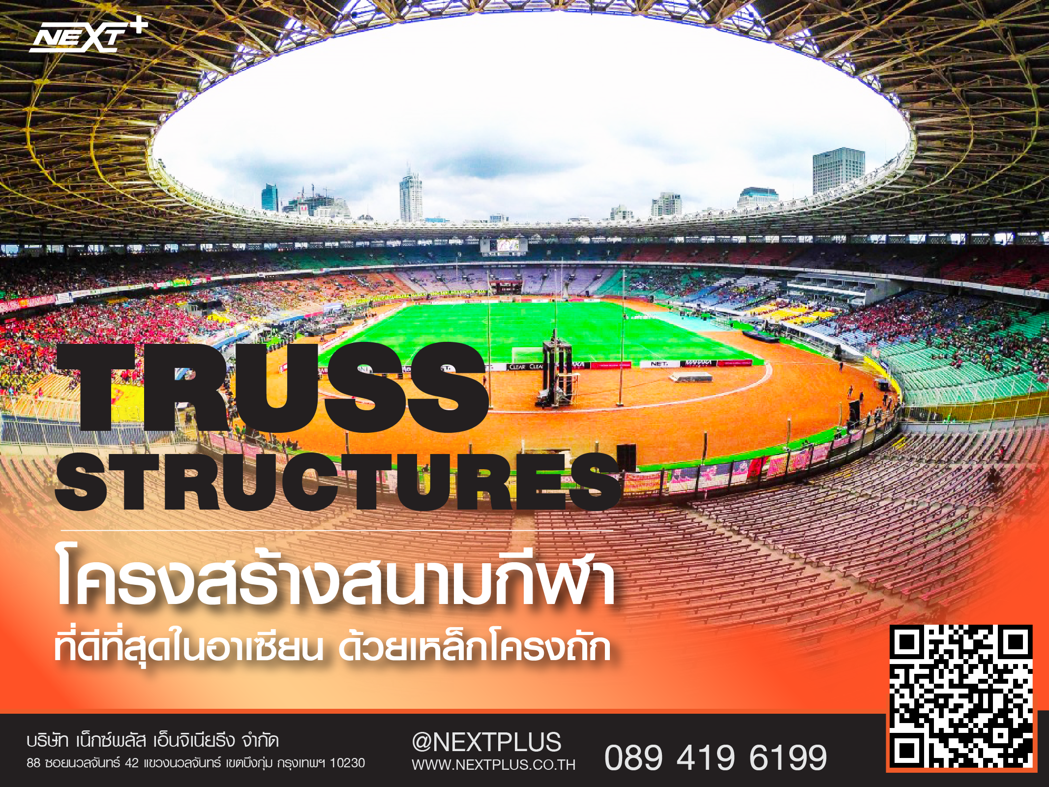 Stadium Truss structures -Next Plus Engineering-01