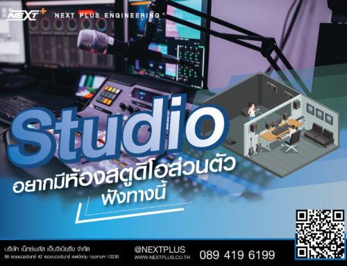 อยากมีห้องสตูดิโอส่วนตัว (Studio) ฟังทางนี้