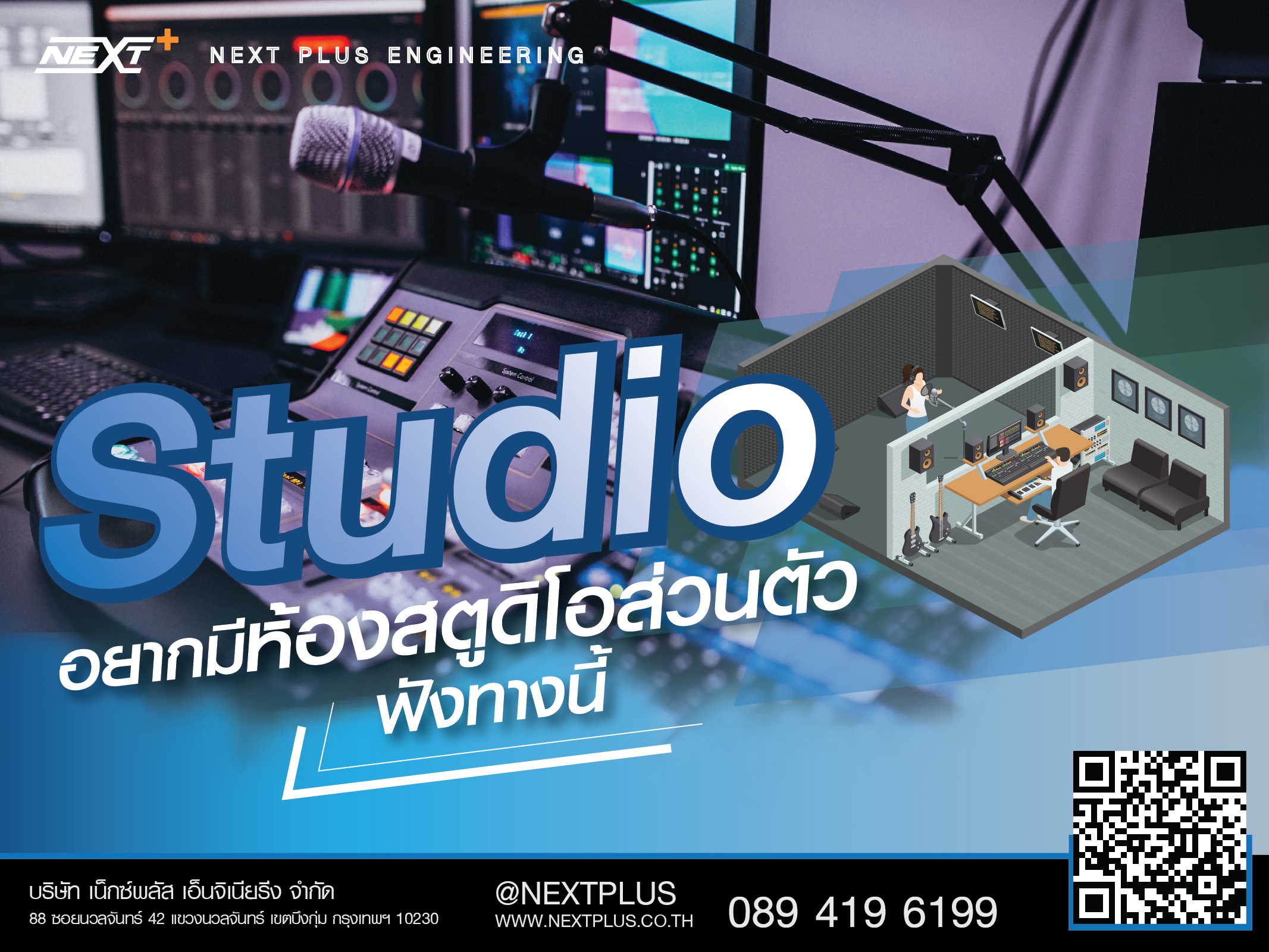 studio-next plus engineering-02-02
