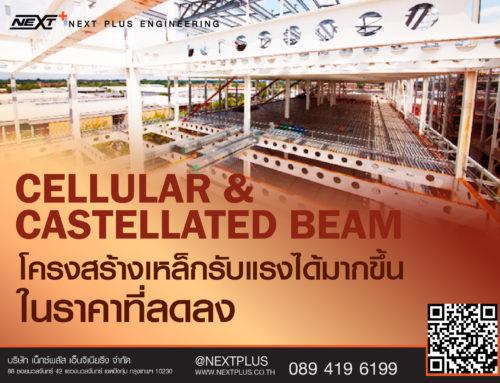 Cellular & Castellated Beam  โครงสร้างเหล็กรับแรงได้มากขึ้นในราคาที่ลดลง