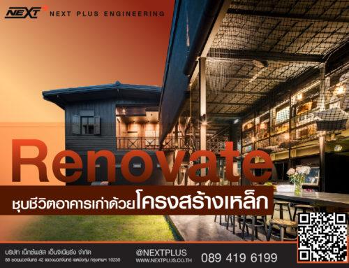 Renovate ชุบชีวิตอาคารเก่าด้วยโครงสร้างเหล็ก