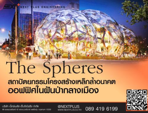 The Spheres สถาปัตยกรรมโครงสร้างเหล็กล้ำอนาคต   ออฟฟิศในฝันป่ากลางเมือง