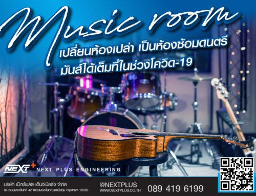 Music room  เปลี่ยนห้องเปล่า ให้เป็นห้องซ้อมดนตรี  มันส์ได้เต็มที่ในช่วงโควิด-19