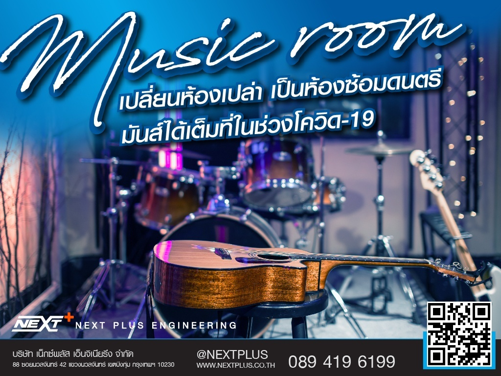 music-room_Nextplus-Engineering