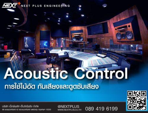 Acoustic Control  การใช้ไม้อัดกันเสียงและดูดซับเสียง