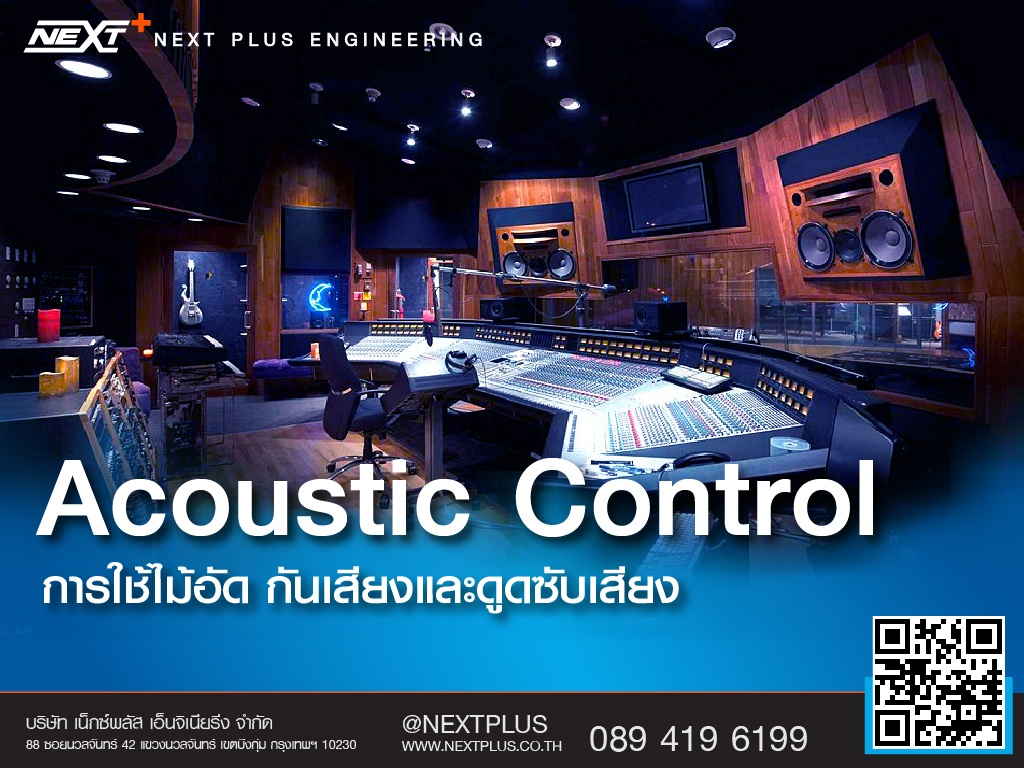 Acoustic Control _Next Plus Engineering-01