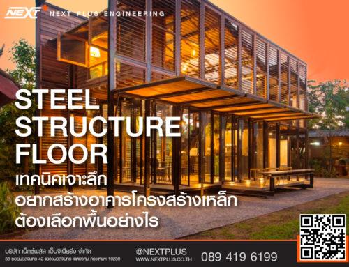 Steel structure floor เทคนิคเจาะลึก อยากสร้างอาคารโครงสร้างเหล็ก  ต้องเลือกพื้นอย่างไร