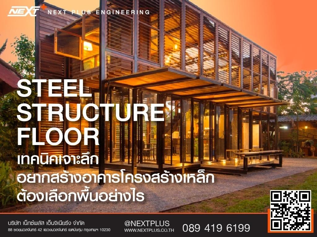 Steel-structure-floor_Next-Plus-Engineering