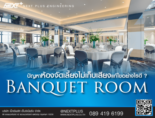 Banquet room ปัญหาห้องจัดเลี้ยงไม่เก็บเสียงแก้ไขอย่างไรดี ?