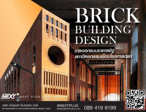 Brick building design การออกแบบอาคารอิฐ สถาปัตยกรรมเชื่อมโยงกาลเวลา
