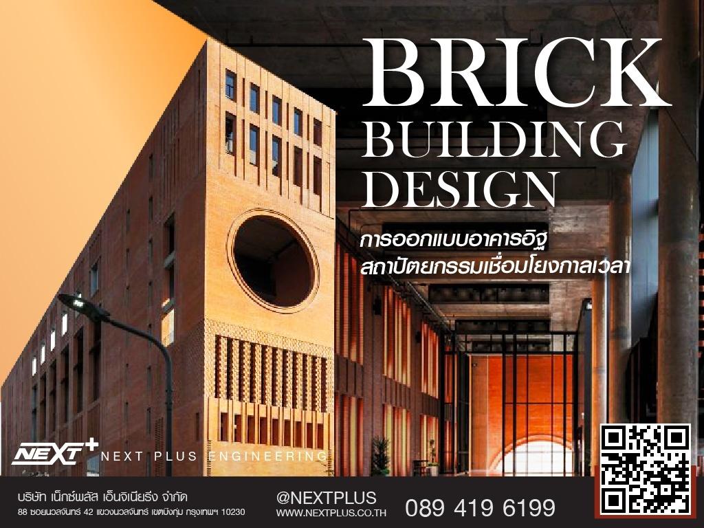 Brick-building-design-Next-Plus-Engineering 8