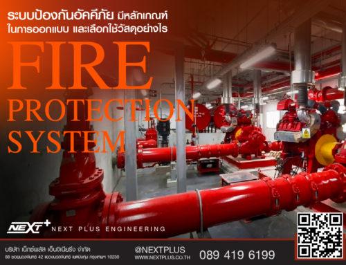 Fire Protection system งานระบบป้องกันอัคคีภัย มีหลักเกณฑ์ในการออกแบบ และเลือกใช้วัสดุอย่างไร