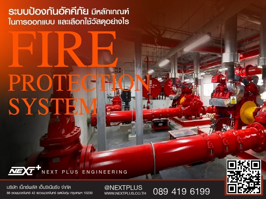 Fire-Protection-system- Next Plus