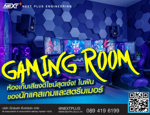 GAMING ROOM ห้องเก็บเสียงดีไซน์สุดเจ๋ง! ในฝันของนักแคสเกมและสตรีมเมอร์