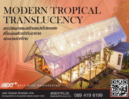 Modern Tropical Translucency สถาปัตยกรรมสร้างสเปซโปรงแสง ดีไซน์ลงตัวเข้ากับอากาศของประเทศไทย