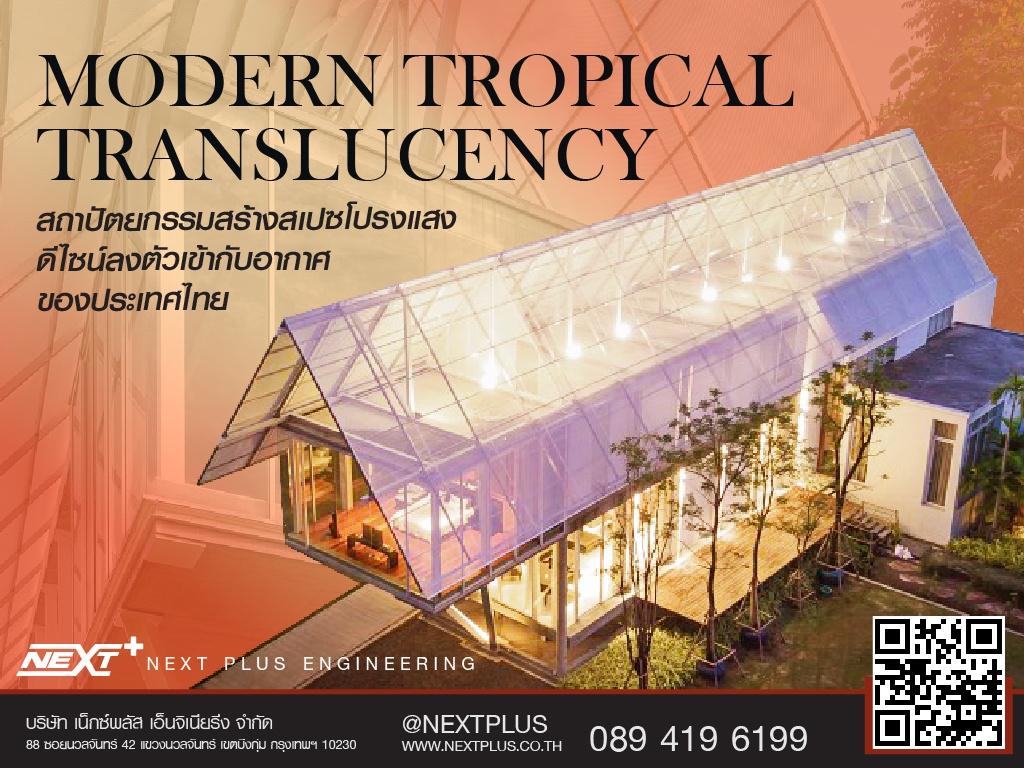 Modern-Tropical-Translucency-next-plus-engineering-4