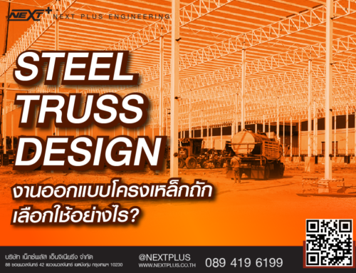 Steel truss design งานออกแบบโครงเหล็กถัก เลือกใช้อย่างไร