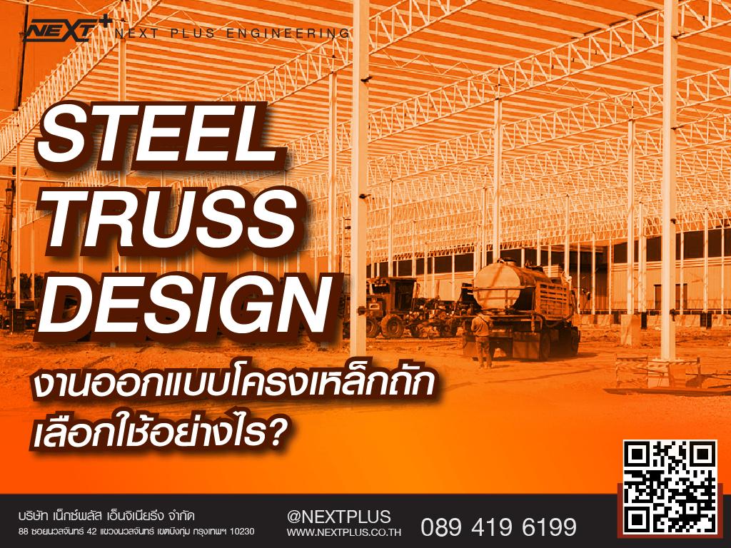 Steel truss design