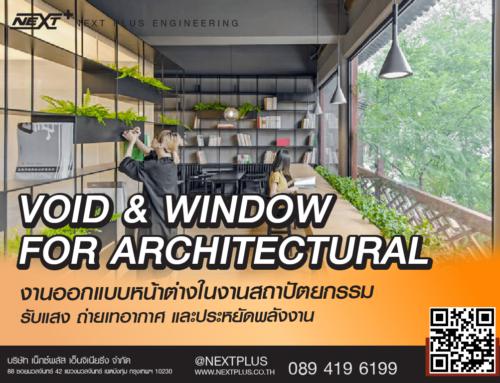 Void & Window for Architectural งานออกแบบหน้าต่างในงานสถาปัตยกรรม เพื่อรับแสง ถ่ายเทอากาศ และประหยัดพลังงาน