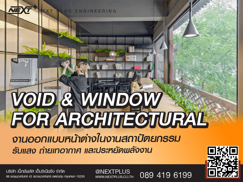 Void-Window-for-Architectural-next-plus