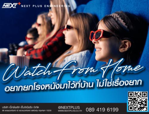 Watch From Home อยากยกโรงหนังมาไว้ที่บ้าน ไม่ใช่เรื่องยาก