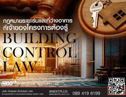 Building control law  กฎหมายระยะร่นและที่ว่างอาคาร ที่เจ้าของโครงการต้องรู้