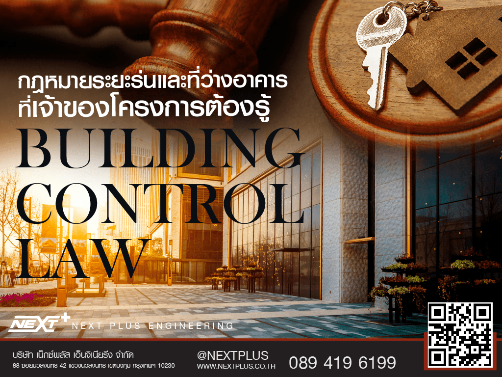Building-Control-Law-Next-Plus-Engineering-8.png