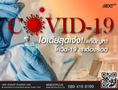 Covid-19 ไอเดียสุดเจ๋ง! แก้ปัญหา โควิด-19 เราต้องรอด