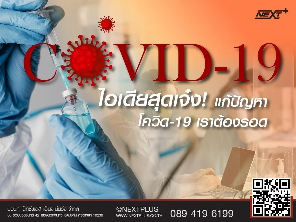 Covid-19 -Next Plus Engineering-01-01