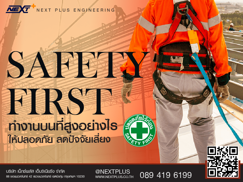 Safety First-Next Plus Engineering