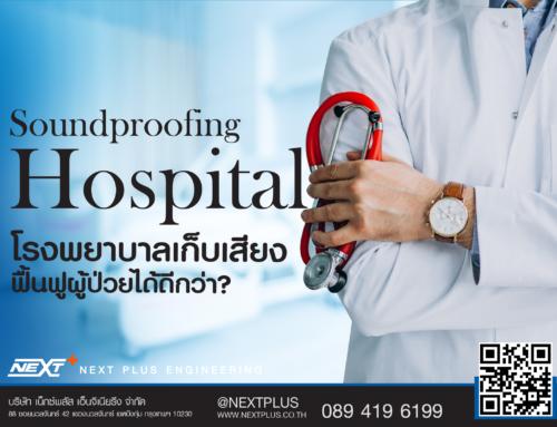 Soundproofing hospital โรงพยาบาลเก็บเสียง ฟื้นฟูผู้ป่วยได้ดีกว่า?