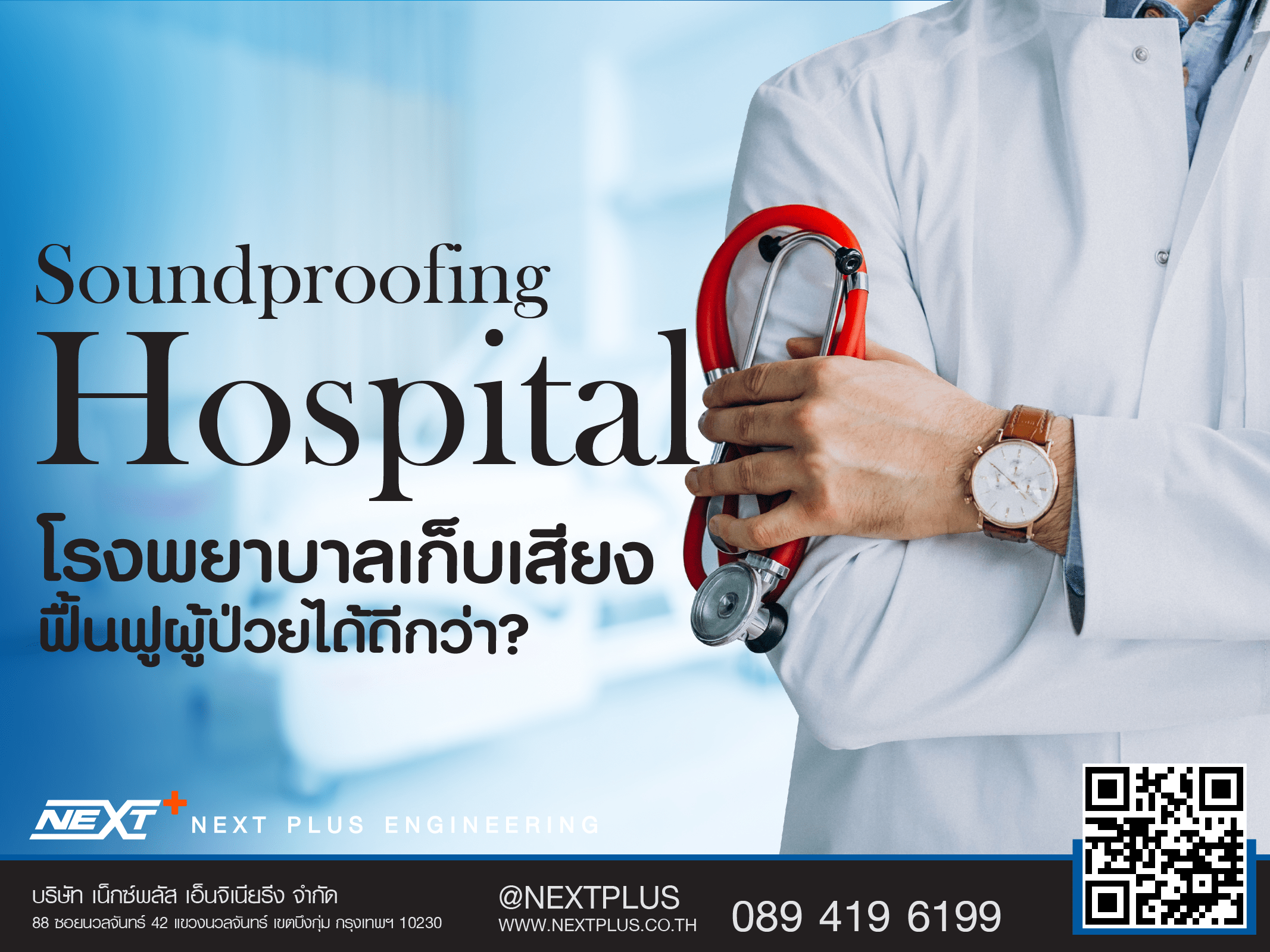 Soundproofing hospital-Next Plus Engineering-01