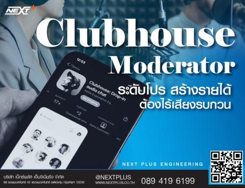 Clubhouse moderator  ระดับโปร สร้างรายได้ ต้องไร้เสียงรบกวน